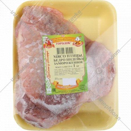Бедро индейки, замороженное, 1 кг.