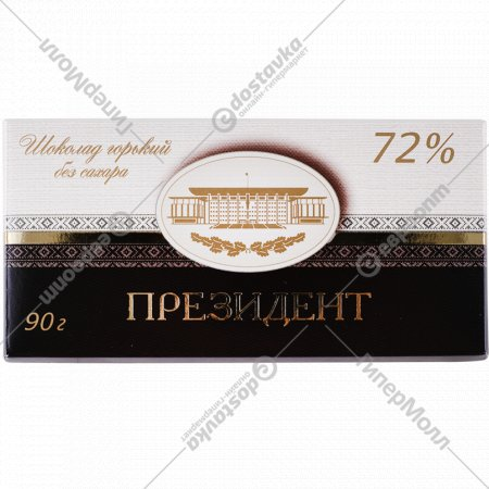 Шоколад горький «Президент» 72%, 90 г.