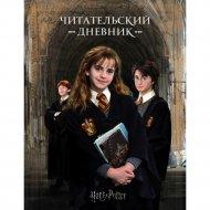 Книга «Гарри Поттер. Читательский дневник».
