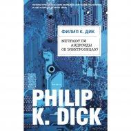 Книга «Мечтают ли андроиды об электроовцах?» Филип К. Дик.
