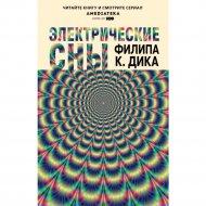 Книга «Электрические сны» Филип К. Дик.
