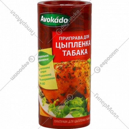 Приправа «Avokado» Для цыпленка табака, 200 г.