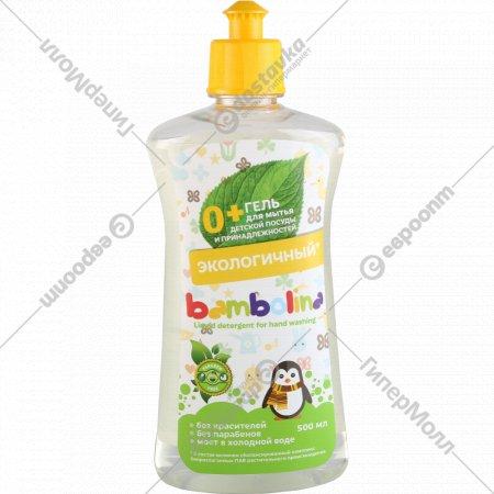 Гель «Bambolina» для мытья детской посуды и изделий, 500 мл.