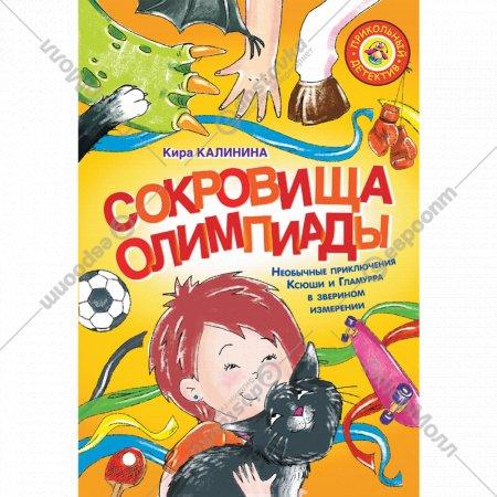 «Сокровища Олимпиады» Калинина К.В.