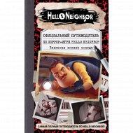 «Официальный путеводитель по хоррор-игре Hello Neighbor» Фегли К.