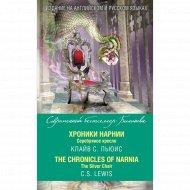 «Хроники Нарнии. The Chronicles of Narnia» Льюис К.