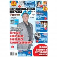 Газета «Комсомольская правда в Беларуси».