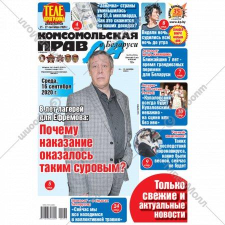 Газета «Комсомольская правда в Белоруссии».
