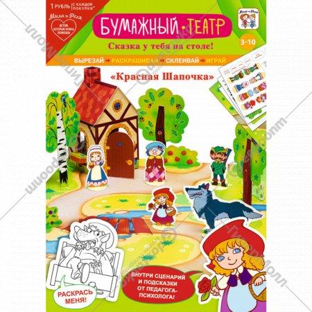 Игровой набор бумажный театр «Красная шапочка».