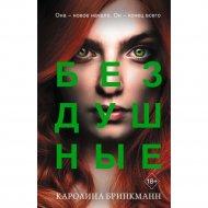 Книга «Бездушные» Каролина Бринкманн.