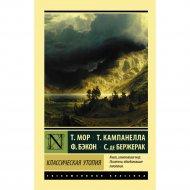 Книга «Классическая утопия» Мор Т., Кампанелла Т.