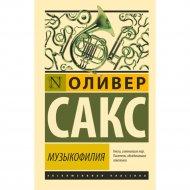 Книга «Музыкофилия» Сакс О.