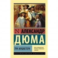Книга «Три мушкетера» Дюма А.