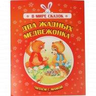 Книга «Два жадных медвежонка».