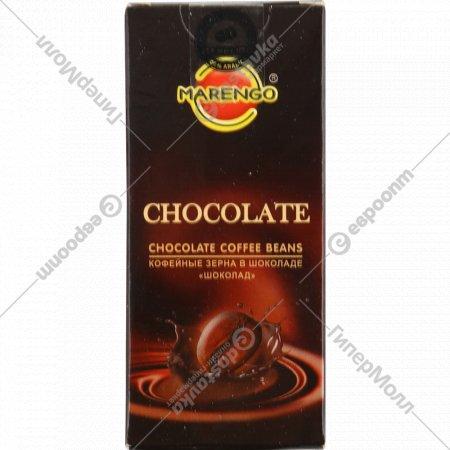 Кофейные зерна «Marengo» в шоколаде, 25 г.