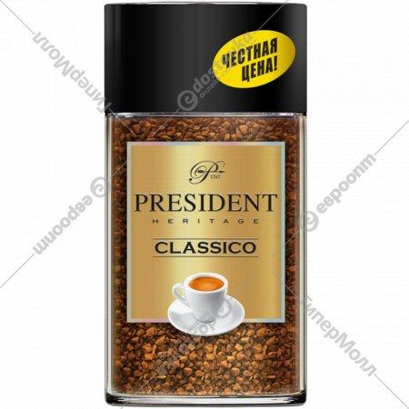 Кофе растворимый «President» классико, сублимированный, 90 г.