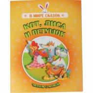 Книга «Кот, лиса и петушок».