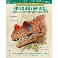 Книга «Юрский период. Динозавры и другие доисторические животные».