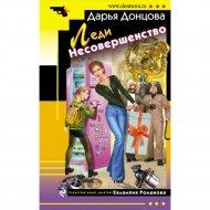 Книга «Леди Несовершенство» Донцова Д.А.