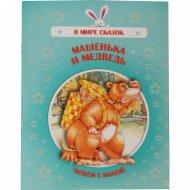 Книга «Машенька и медведь».