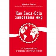Книга «Как Coca-Cola завоевала мир» Льюри Д.