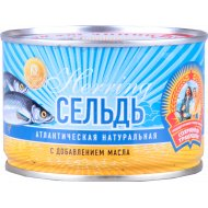 Рыбная консерва «Сельдь» атлантическая, 250 г.