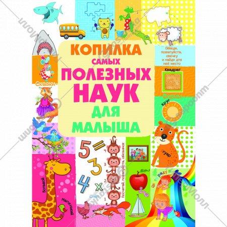 Книга «Копилка самых полезных наук для малыша» Доманская Л. В.