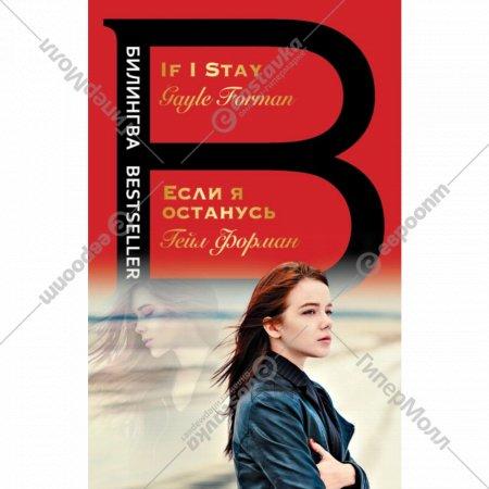 Книга «Если я останусь. If I Stay» Форман Г.