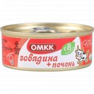 Консервы мясные «ОМКК» говядина с печенью, 100 г