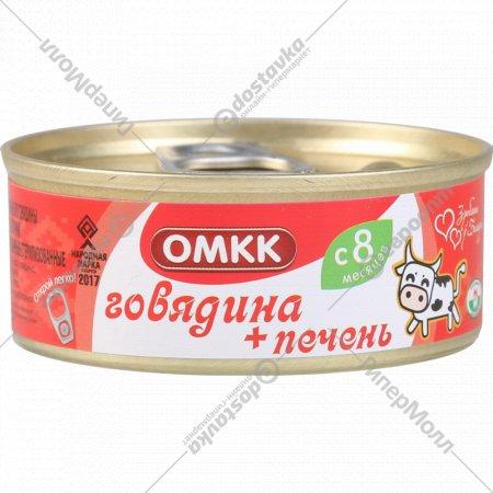 Консервы мясные «Говядина с печенью» 100 г.