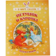 Книга «Петушок и курочка».