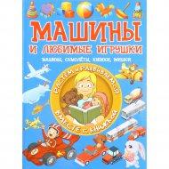 Книга « Копилка самые первые знания малыша» Доманская Л. В.