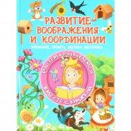 Книга «Развитие воображения и координации» Доманская Л. В.