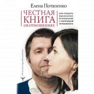 «Честная книга об отношениях. Как создать идеальные» Потапенко Е.Н.