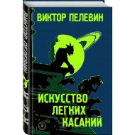 Книга «Искусство легких касаний» Пелевин В.О.