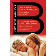 Книга «Загадочная история Бенджамина Баттона» Фицджеральд Ф.С.