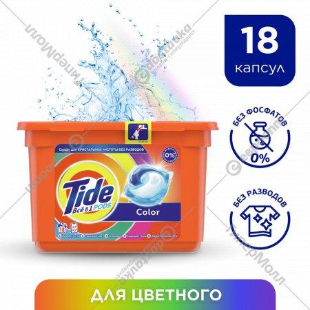 Капсулы для стирки «Tide» Все в 1 PODs, Color, 18 шт.