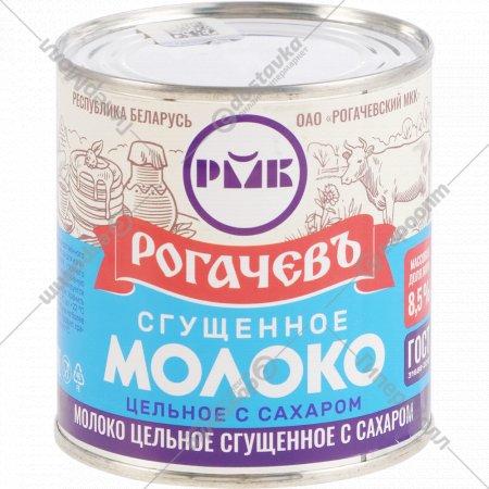 Молоко сгущенное «Рогачевъ» с сахаром 8.5%, 380 г.
