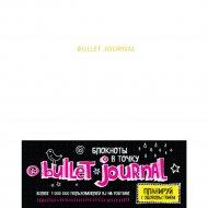 Книга «Блокнот в точку: Bullet journal» белый.