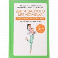 Книга «Диета быстрого метаболизма. Как ускорить обмен веществ».