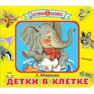 Книга «Детки в клетке» Маршак С.Я.
