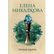 Книга «Алмазный эндшпиль» Михалкова Е.И.