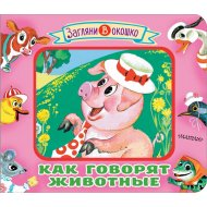 Книга «Как говорят животные» Дружинина М.В.
