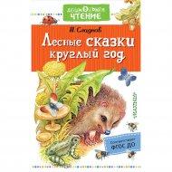 Книга «Лесные сказки круглый год» Сладков Н.И.
