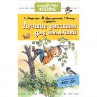 Книга «Лучшие рассказы для малышей» Маршак С.Я.