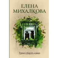 Книга «Время собирать камни» Михалкова Е.И.