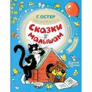 Книга «Сказки малышам» Остер Г.Б.