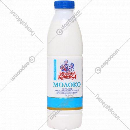 Молоко «Бабушкина крынка» ультрапастеризованное, 1.5 %, 900 мл.