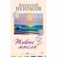 Книга «Живые Мысли» Некрасов А.А.