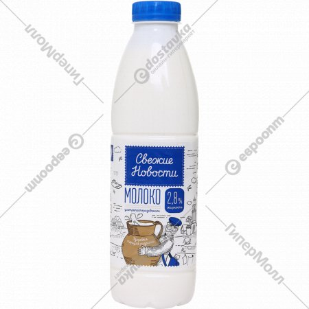 Молоко «Свежие новости» ультрапастеризованное 2.8%, 900 мл.